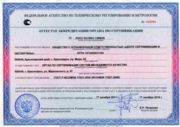Этания Кто финансирует обязательную сертификацию высоты нескольких